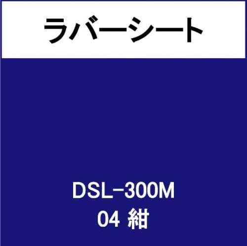 ラバーシート DSL-300M 紺 艶なし(DSL-300M)