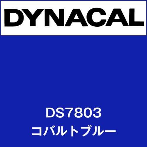 ダイナサイン DS7803 コバルトブルー(DS7803)