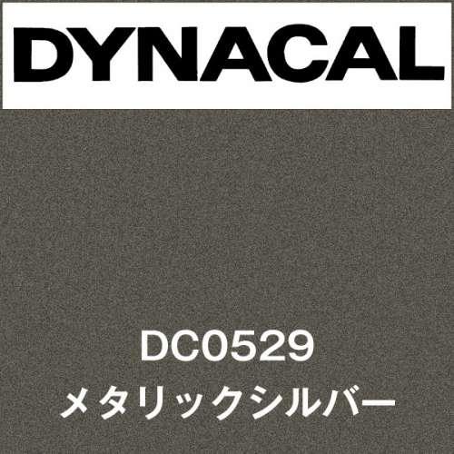 ダイナカル DC0529 メタリックシルバー(DC0529)