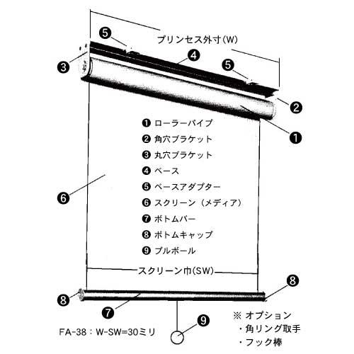 プリンセス FA-38 別注サイズ対応(FA-38)_2