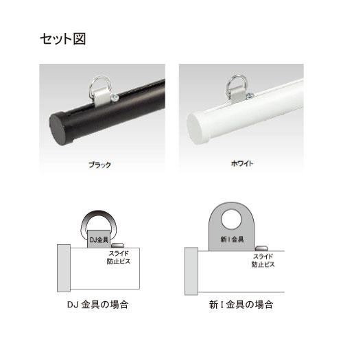 ABSバナーパイプ ABS-R159 カット対応(ABS-R159)_5