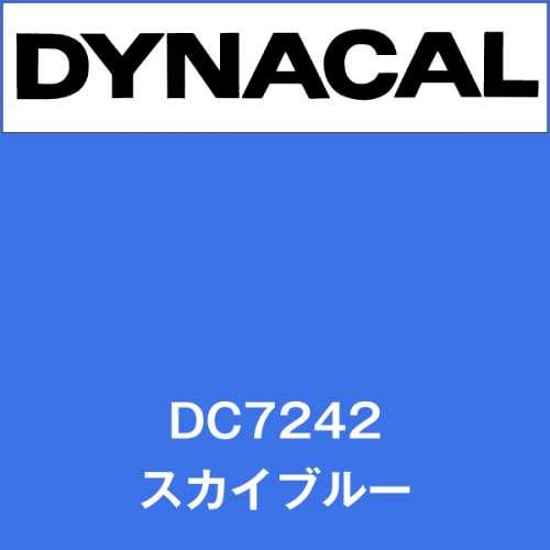 ダイナカル DC7242 スカイブルー(DC7242)