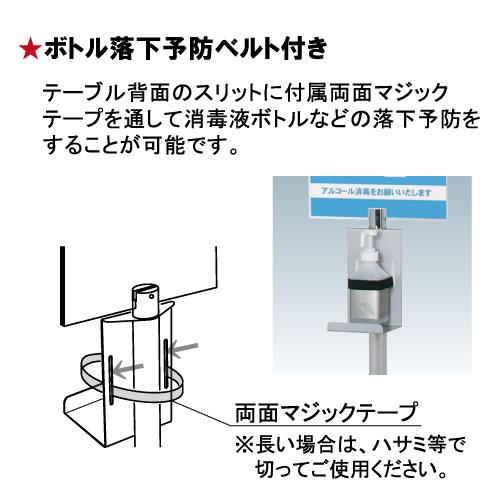 アルコール消毒液スタンド DSOシリーズ(DSO-4YS/DSO-4YB/DOS-4TS/DSO/4TB)_6