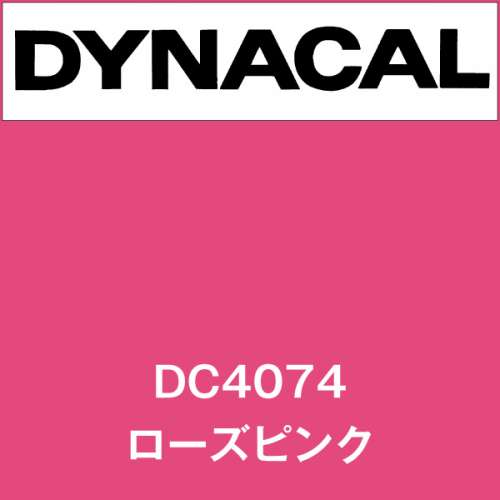 ダイナカル DC4074 ローズピンク(DC4074)
