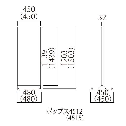 サインスタンド ポップス アルミ板ステンカラー(A-4512S/A-312S/A-4515S)_5