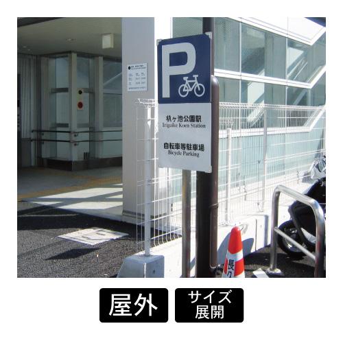 標識サイン インフォメックス NECOタイプ