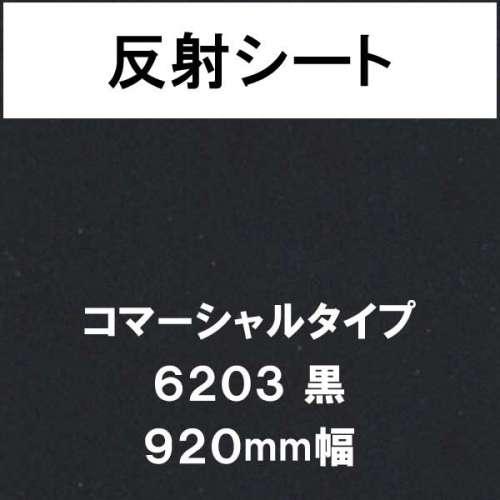 反射シート コマーシャルタイプ 6203 黒(6203)