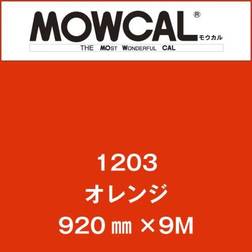 モウカル 反射シート 1203 オレンジ(1203)