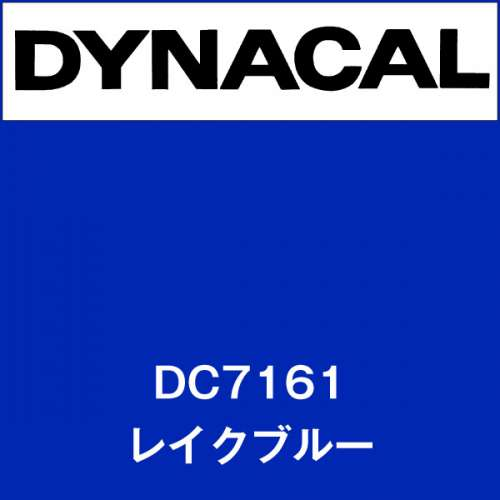 ダイナカル DC7161 レイクブルー(DC7161)