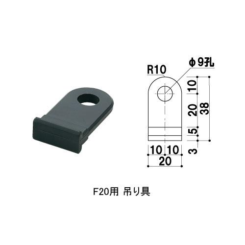 タペストリーバー F20 カット対応(F20)_3