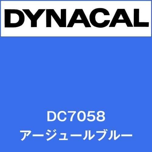 ダイナカル DC7058 アージュールブルー(DC7058)