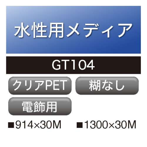水性用 透明光沢PET 糊なし GT104(GT104)