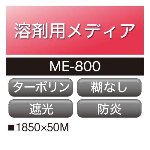 溶剤用 クラスター ターポリン 遮光タイプ ME-800(ME-800)