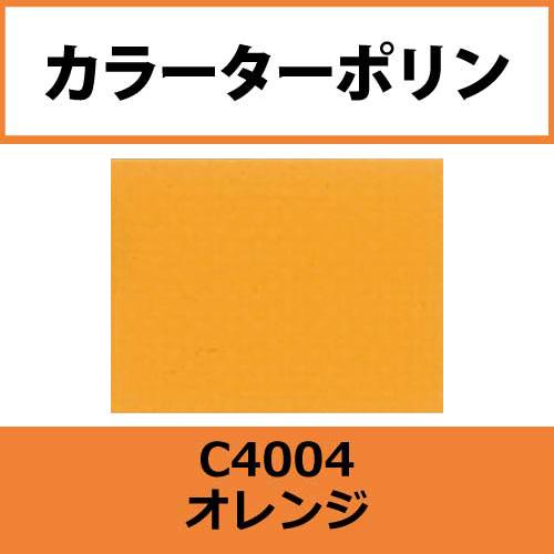 カラーターポリン APC400-F オレンジ APC4004(APC4004)