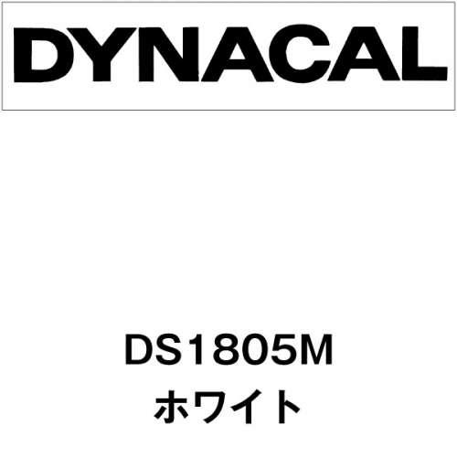 ダイナサイン DS1805M ホワイト(DS1805M)