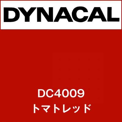 ダイナカル DC4009 トマトレッド(DC4009)