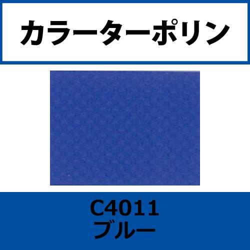 カラーターポリン APC400-F ブルー APC4011(APC4011)