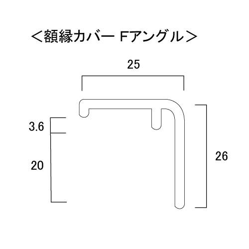 30角アルミフレーム Fアングル付キット品 _4