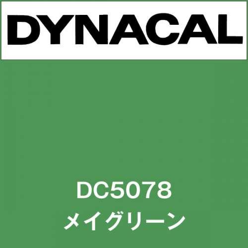 ダイナカル DC5078 メイグリーン(DC5078)