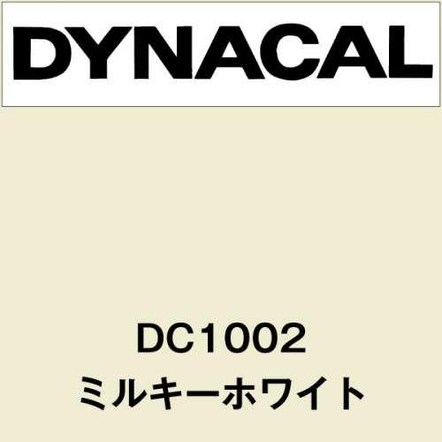 ダイナカル DC1002 ミルキーホワイト(DC1002)