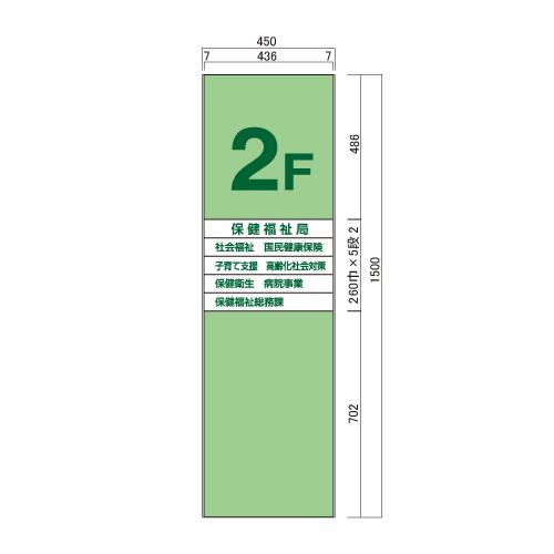ビルフロア案内板 フロンティア FR-FF4515(FR-FF4515)_2