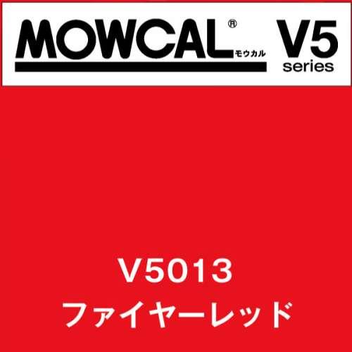 モウカルV5 V5013 ファイヤーレッド(V5013)
