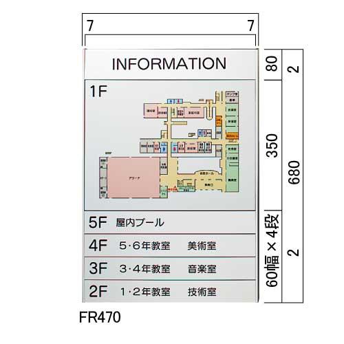 ビルフロア案内板 フロンティア FR470(FR470)_2