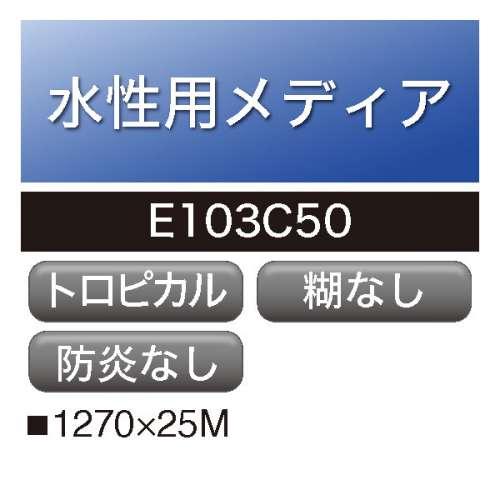水性用 クロス トロピカル 糊なし E103C50(E103C50)