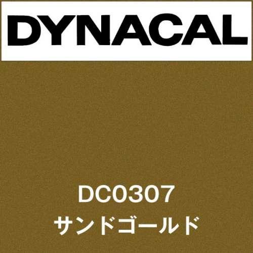 ダイナカル DC0307 サンドゴールド(DC0307)