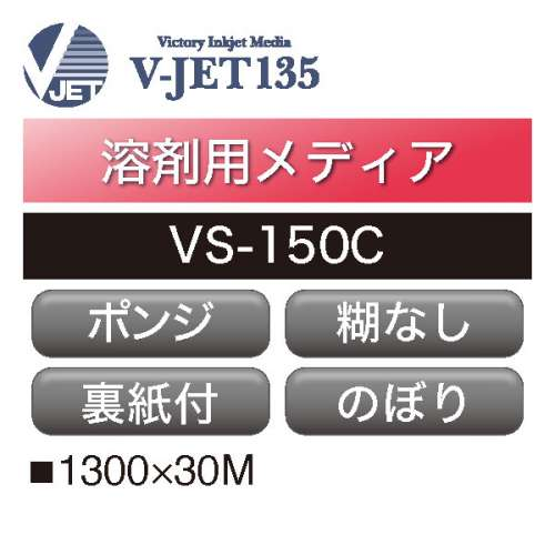 溶剤用 V-JET135 ポンジ 糊なし VS-150C(VS-150C)