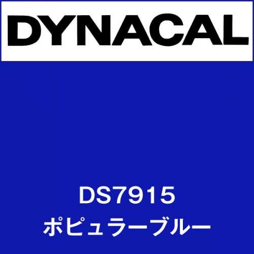 ダイナサイン DS7915 ポピュラーブルー(DS7915)
