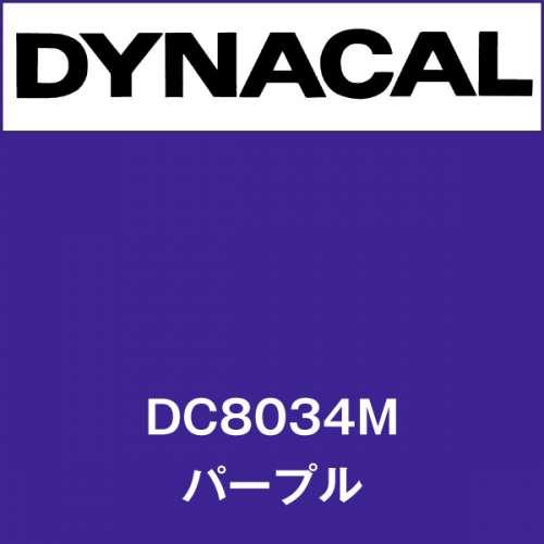 ダイナカル DC8034M パープル(DC8034M)