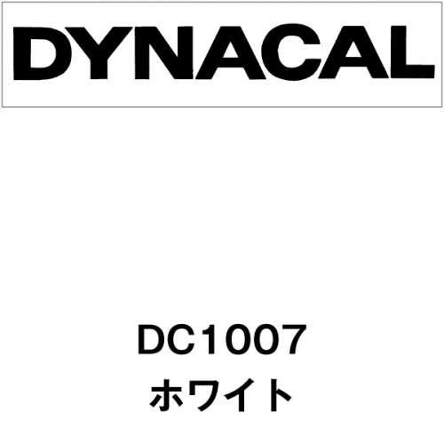 ダイナカル DC1007 ホワイト(クリアー糊)(DC1007)