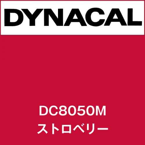 ダイナカル DC8050M ストロベリー(DC8050M)