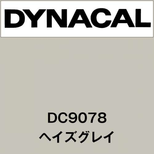 ダイナカル DC9078 ヘイズグレイ(DC9078)
