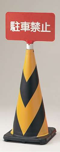コーン用 カラーサインボード 871-77(871-77)_3