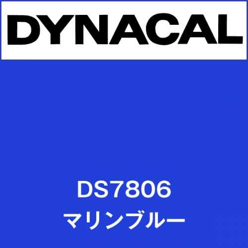 ダイナサイン DS7806 マリンブルー(DS7806)