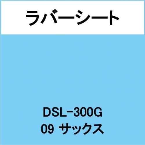 ラバーシート DSL-300G サックス 艶あり(DSL-300G)