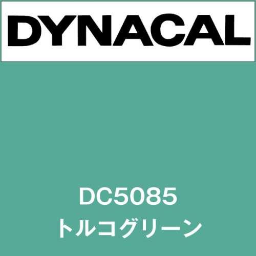 ダイナカル DC5085 トルコグリーン(DC5085)