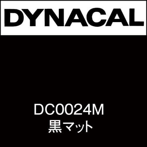 ダイナカルSV DC0024M 黒マット(DC0024M)
