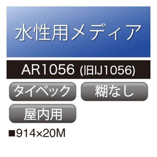 水性用 タイベック 屋内用 糊なし AR1056 (旧IJ1056)(AR1056 (旧:IJ1056))