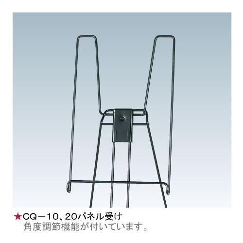 アプローチスタンド CQ-10(CQ-10)_3