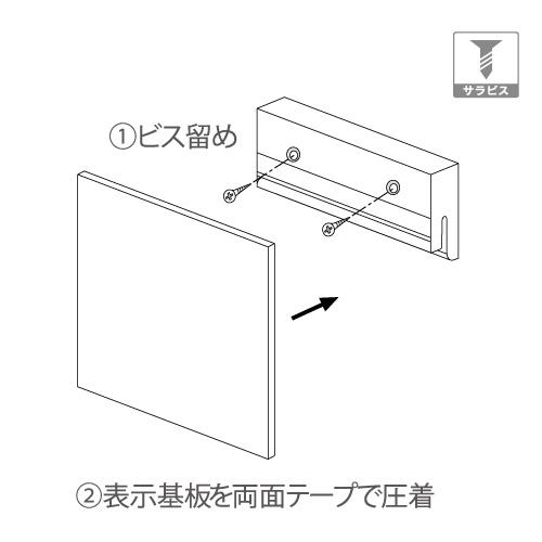 室名札 F-PIC 平付 ペーパーハンガー付 GFPタイプ(GFP81/GFP2515)_3