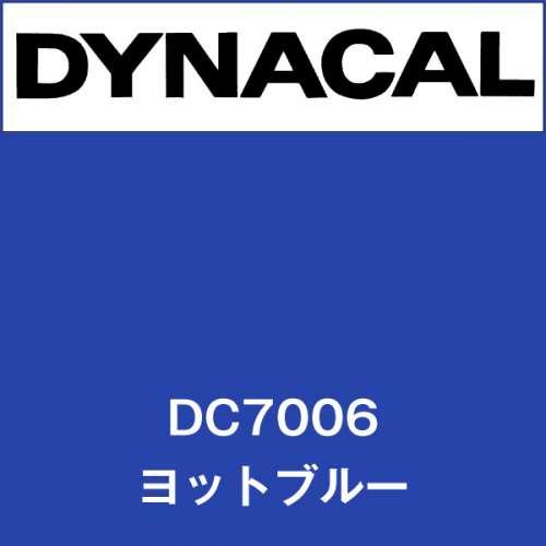 ダイナカル DC7006 ヨットブルー(DC7006)