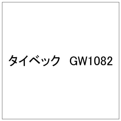 タイベック GW1082 1000×20M(GW1082)