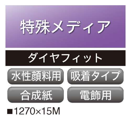 水性顔料用 ダイヤフィット 合成紙 バックリット 吸着 MQ-014(MQ-014)