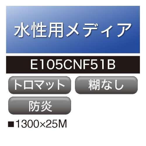 水性用 クロス トロマット 糊なし 防炎 E105CNF51B(E105CNF51B)
