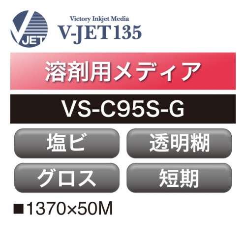 溶剤用 V-JET135 短期 クリア塩ビ グロス 透明糊 VS-C95S-G(VS-C95S-G)