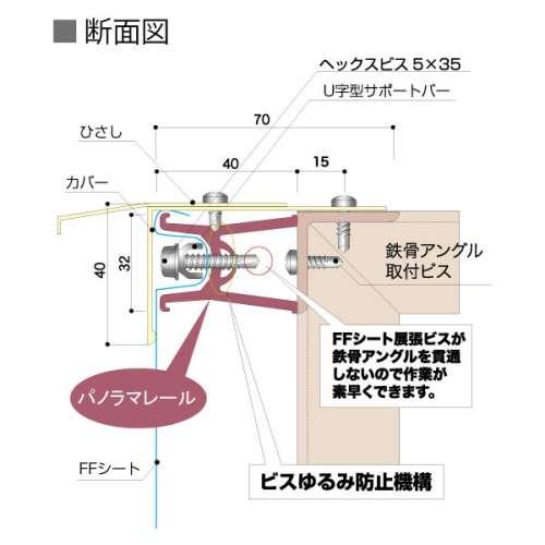 パノラマレール用傘フレーム PR-K4025 L=4000mm(PR-K4025)_2