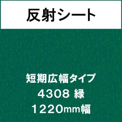反射シート 短期広幅タイプ 4308 緑(4308)